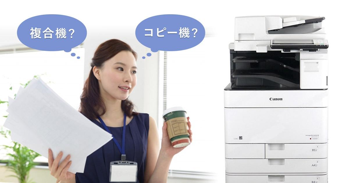 コピー機と複合機の違いとは