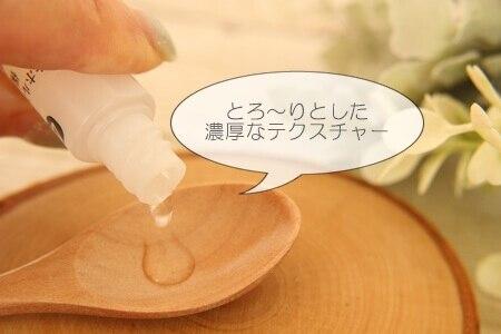 ドモホルンリンクル保湿液