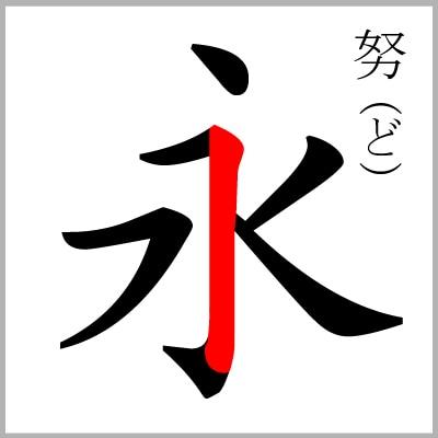 書道の技法の基本。永字八法(えいじはっぽう)って何? | 樵雲学園