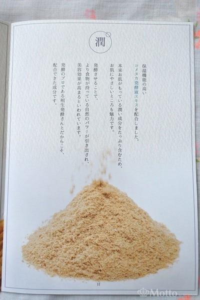 「コメヌカ発酵液エキス」を配合した肌しるべ