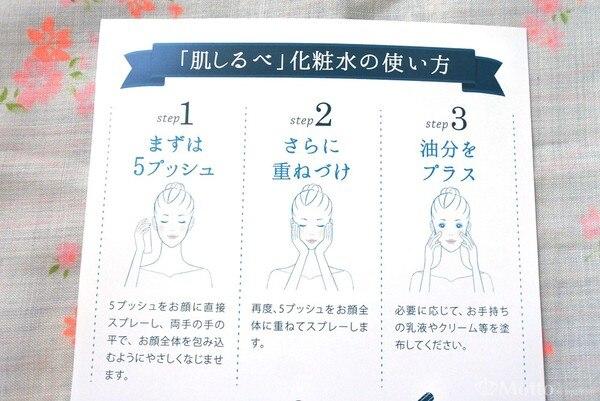 肌しるべ化粧水の使い方