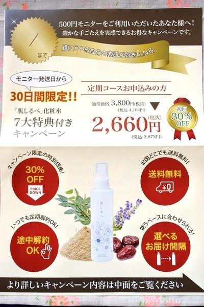肌しるべ化粧水の定期コース