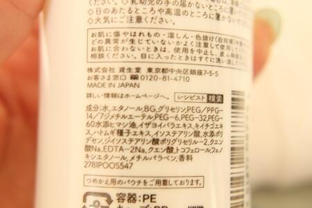 レシピスト 化粧水