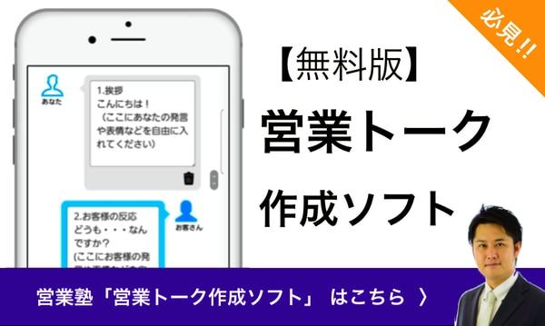 営業トーク作成ソフト
