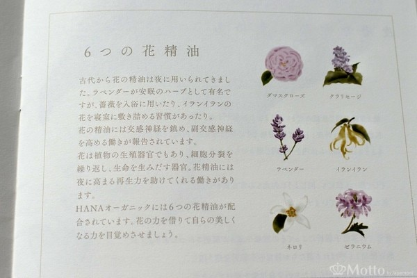 HANAオーガニックの6つの花精油