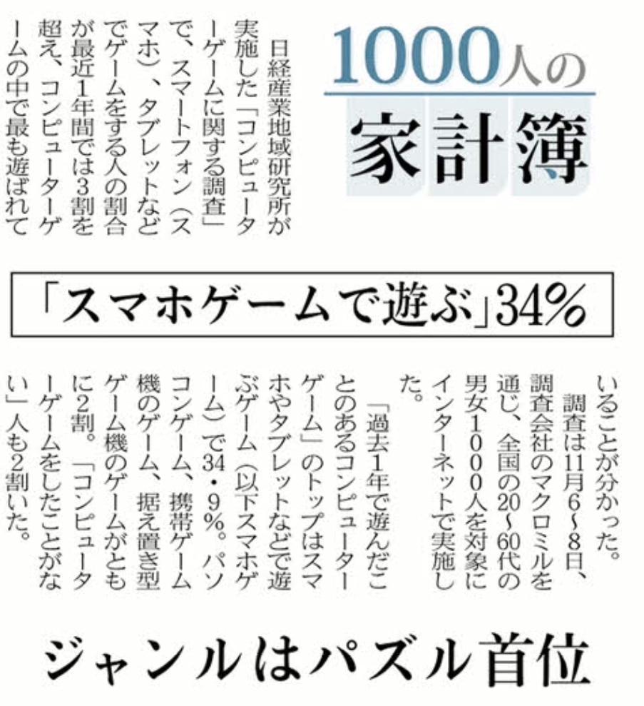 1000人家計簿