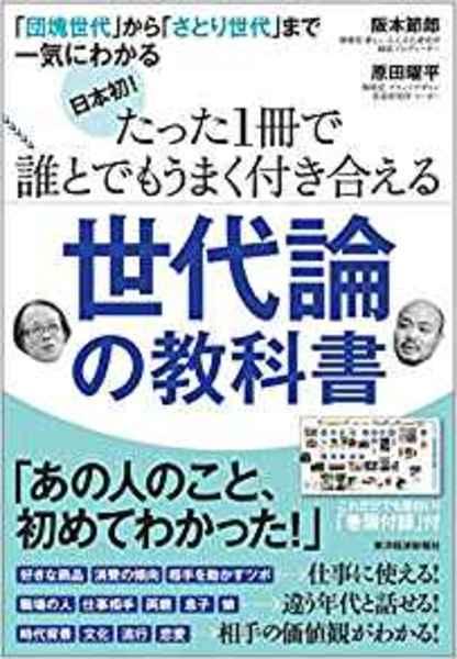 世代論の教科書