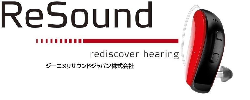 ジーエヌリサウンド補聴器