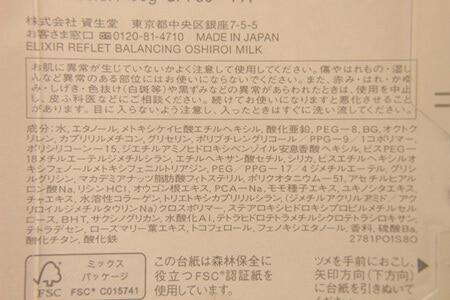 ルフレバランシング おしろいミルク