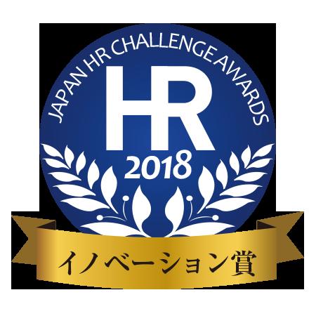 HRプロイノベーション賞2018