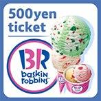 サーティワン アイスクリームで受け取れる商品一例02