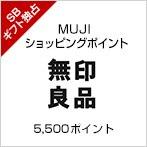 MUJIショッピングポイント 5,500ポイント