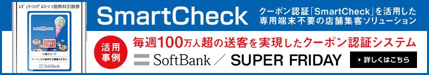 SmartCheck
