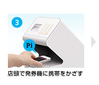 3.店頭で発券機に携帯をかざす