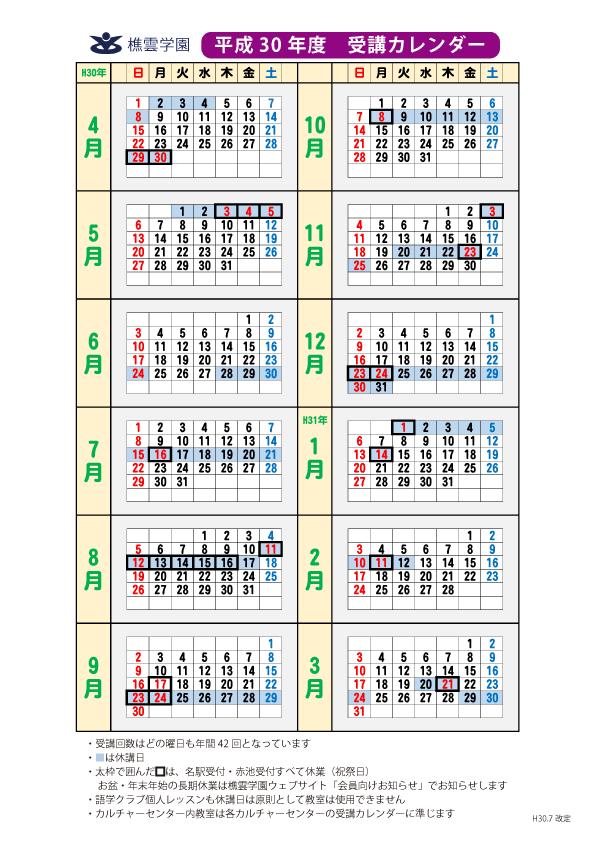 H30受講カレンダー