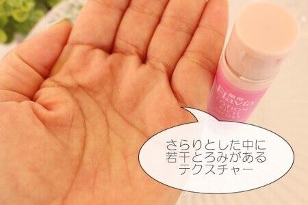 フラビア化粧品 化粧水