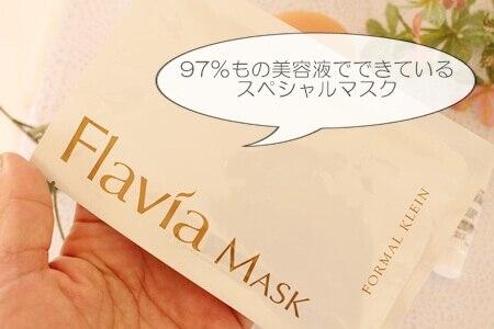 フラビア化粧品 マスク