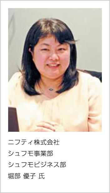 ニフティ株式会社 シュフモ事業部 シュフモビジネス部 堀部 優子 氏