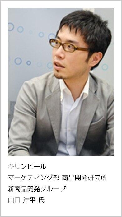 キリンビール マーケティング部 商品開発研究所 新商品開発グループ 山口 洋平 氏