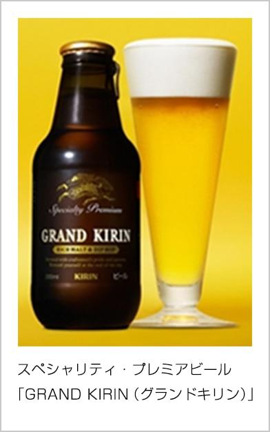 スペシャリティ・プレミアビール 「GRAND KIRIN(グランドキリン)」