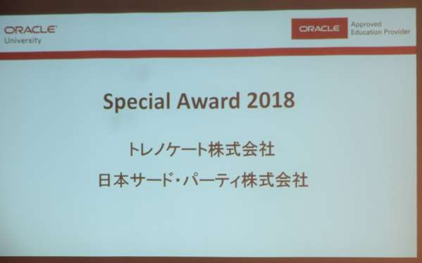 Oracle University Special Award 2018