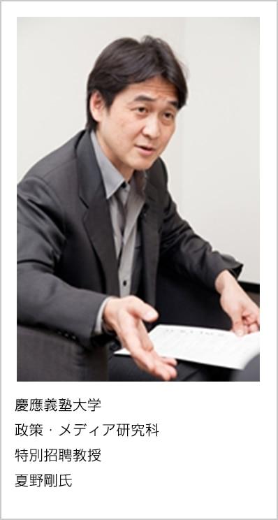 慶應義塾大学 政策・メディア研究科 特別招聘教授 夏野剛氏