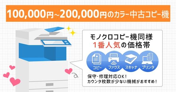 販売価格 100,000~200,000円のカラー中古コピー機