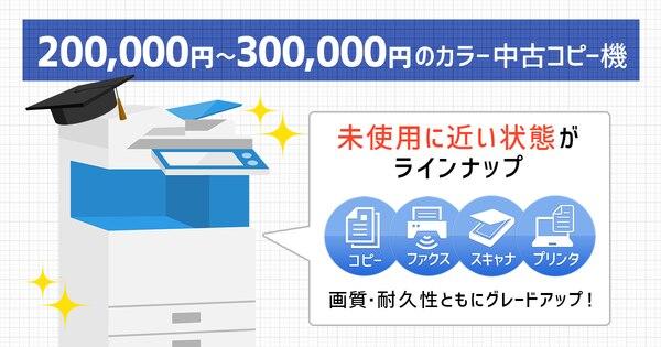販売価格 200,000~300,000円のカラー中古コピー機