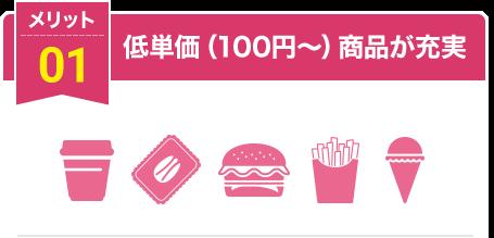 メリット01 低単価(100円~)商品が充実