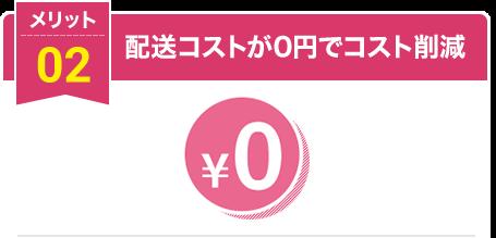 メリット02 配送コストが0円でコスト削減