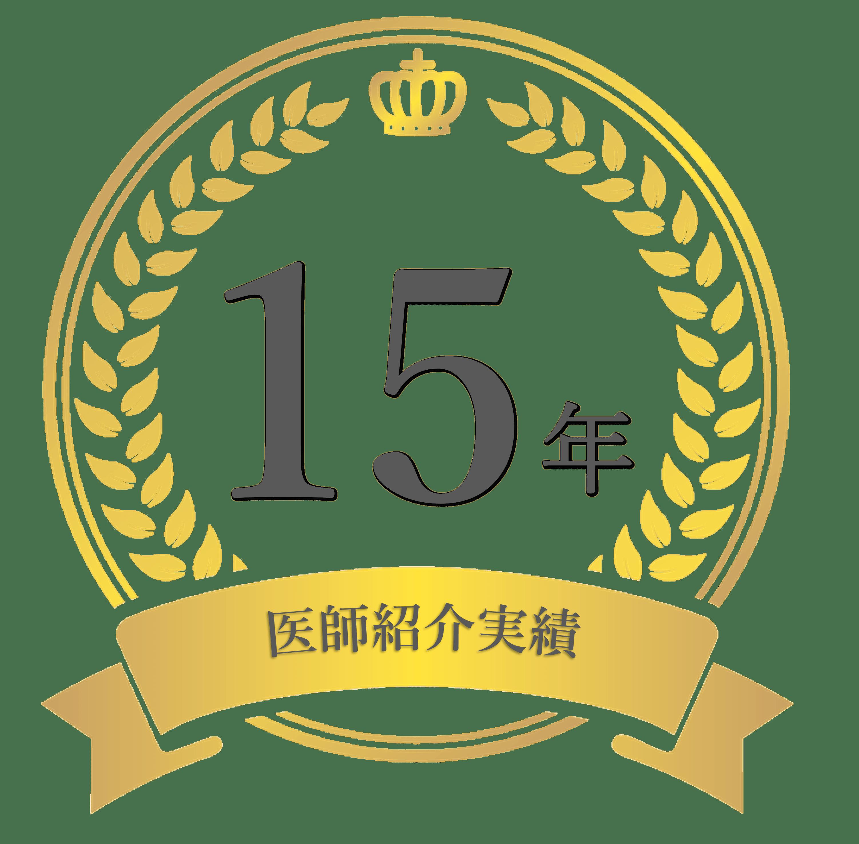 医師紹介実績15年