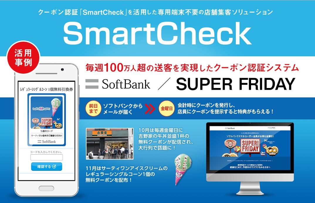 クーポン認証「SmartCheck」を活用した専用端末不要の店舗集客ソリューション