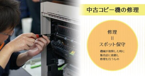 中古コピー機(複合機)の修理サービスの内容