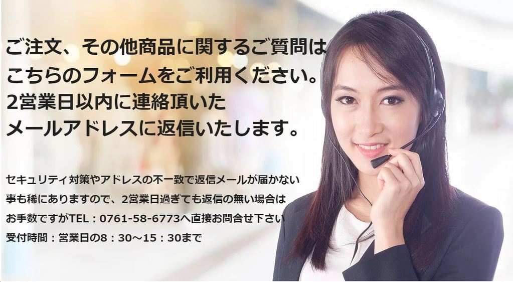 ボックス工業株式会社_お問い合わせフォーム