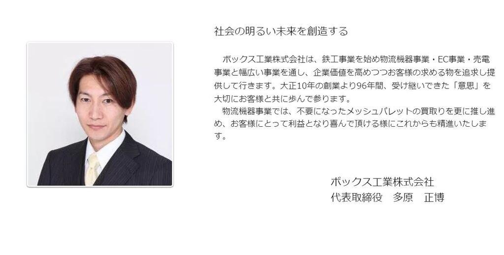 ボックス工業株式会社_社長あいさつ