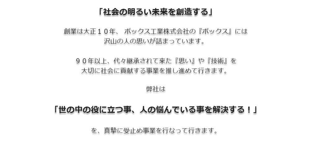 ボックス工業株式会社_経営理念