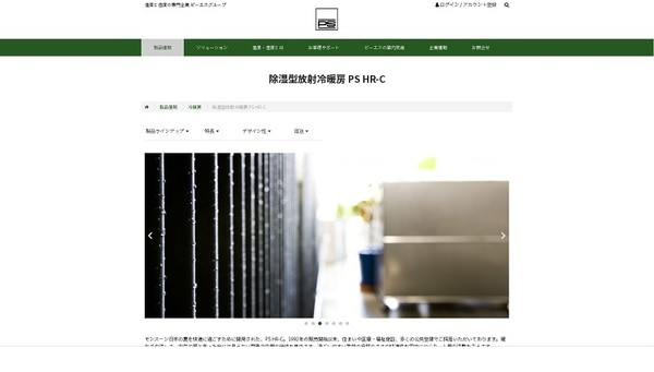 PS HR-C(ピーエスグループ)製品ホームページ画像