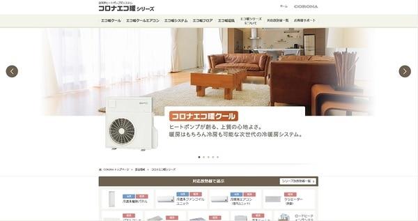 エコ暖クール(コロナ)製品ホームページ画像