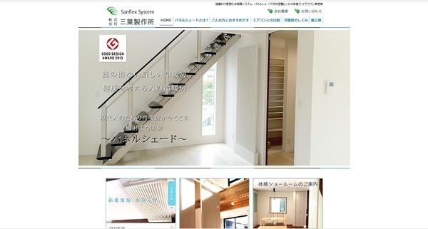パネルシェード(三葉製作所)製品ホームページ画像