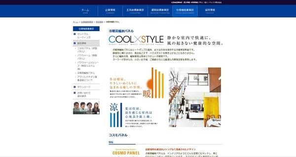 COOL×STYLE(旭イノベックス)製品ホームページ画像
