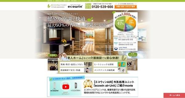 ecowin(エコファクトリー)製品ホームページ画像