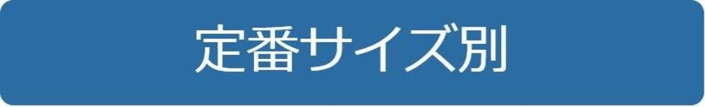 パレティーナ_定番サイズ別