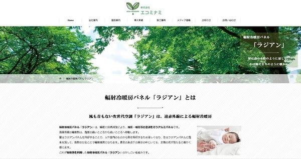 ラジアン(エコミナミ)製品ホームページ画像