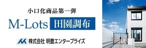 株式会社明豊エンタープライズ_M-Lots田園調布
