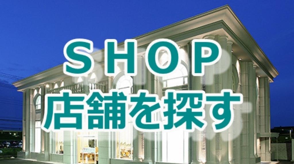 メガネハット店舗情報