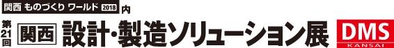 関西DMSロゴ