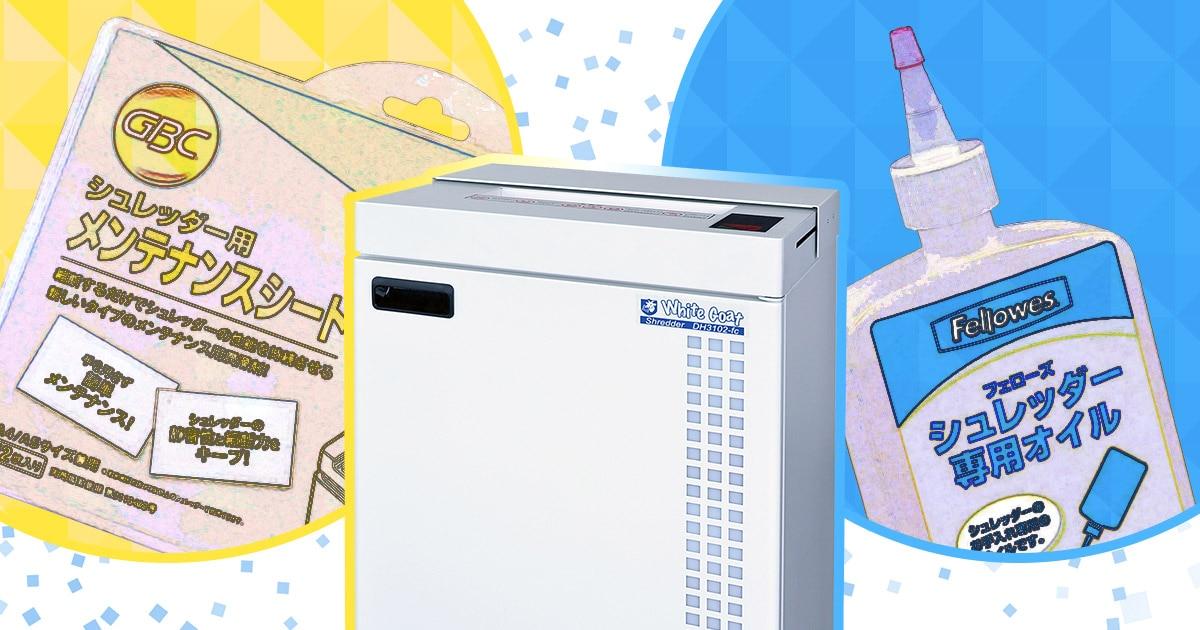 シュレッダーのベストなメンテナンス方法は? 紙詰まりや故障を解消しよう!