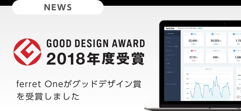 ferret Oneがグッドデザイン賞を受賞しました