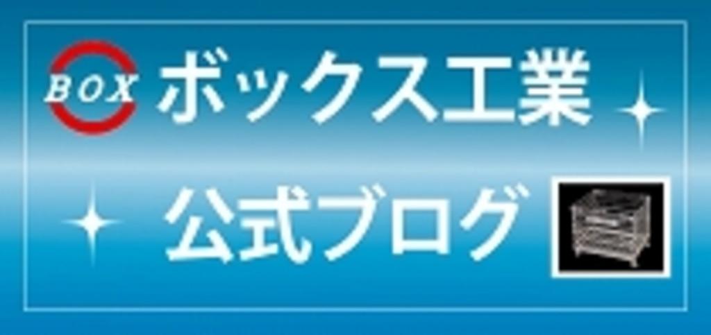 ボックス工業株式会社_ブログ記事