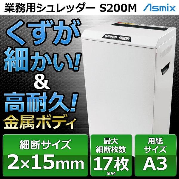 アスカ 業務用マイクロカットシュレッダー S200M